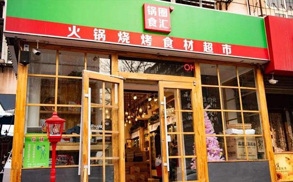 锅圈凭什么3年开出近5000家门店,到底作对了什么?
