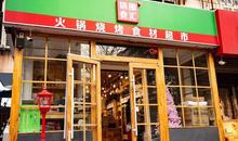 鍋圈憑什么3年開出近5000家門店,到底作對了什么?