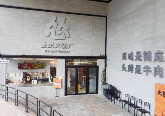 """九毛九入局火锅市场 """"怂重庆火锅厂""""首店落户广州"""