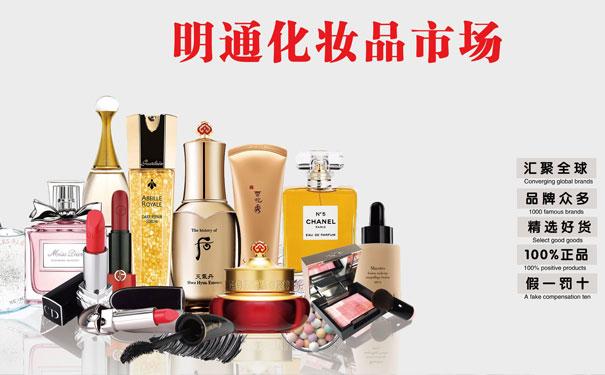 副业做什么比较靠谱,明通化妆品市场进货渠道?