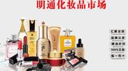 明通市场的化妆品货源从哪里进的?明通市场的化妆品是正品吗?