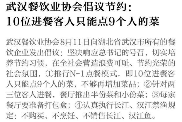 武汉餐饮协会倡议:10人进餐只能先点9人菜