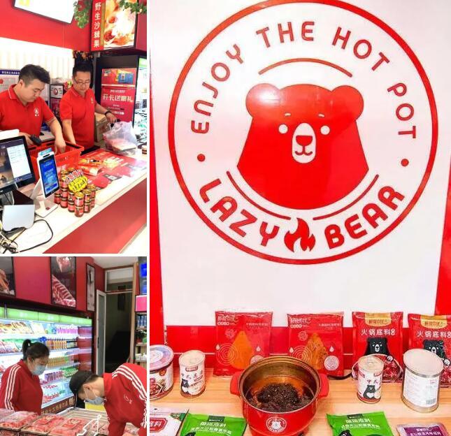 懒熊火锅中餐便利=食材店+火锅店+烧烤店+中餐店!一店四用懒熊是怎么做到的?
