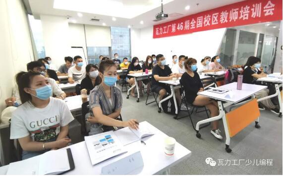 """瓦力工厂开启第46期教师培训,""""线上+线下""""培训首次同步进行!"""