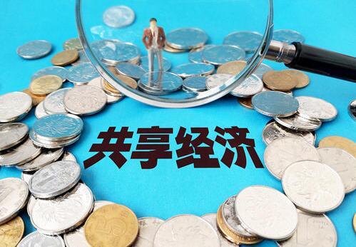 未來十年如何發展,整合個人資源,打造共享經濟圈