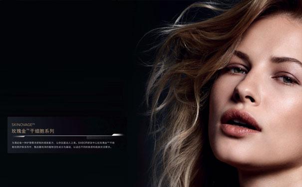 BABOR芭宝:精密的护肤艺术精密的护肤艺术!