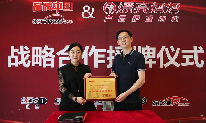 漂亮妈妈与《品牌中国》战略合作授牌仪式在南京顺利举行!