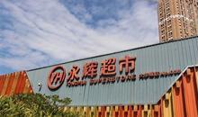 永辉超市上半年收入超500亿,mini店关闭88家
