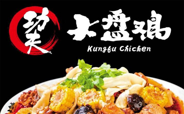 功夫大盘鸡:麻辣醇厚,鲜香扑鼻,一口销魂!