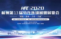2020(杭州HFE)第十三届特许连锁加盟展览会
