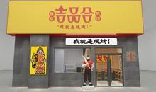 吉品合烤饼加盟店,让情怀与消费者链接!
