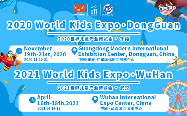 2020世界儿童产业博览会暨世界儿童乐园展
