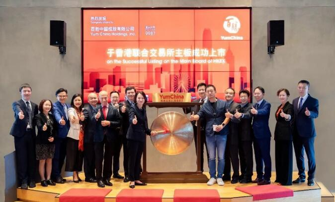 百胜中国正式登陆港股,将多条腿深耕中国市场!
