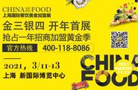CHINA FOOD 2021第九届上海国际餐饮美食加盟展
