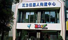 瓦力工厂:专注于3-16岁少儿编程教育的全生态链企业!