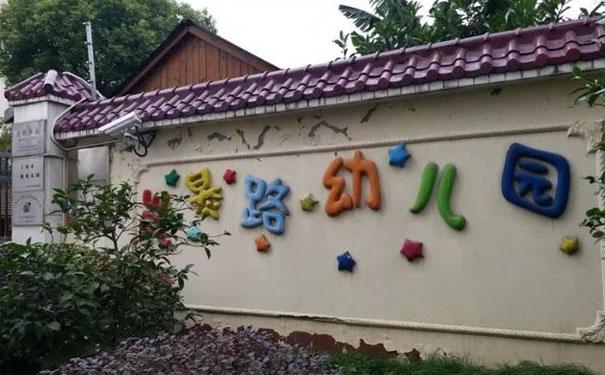 瓦力工厂走进上海岚皋路幼儿园,为孩子普及少儿编程知识