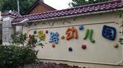 瓦力工廠走進上海嵐皋路幼兒園,為孩子普及少兒編程知識