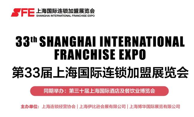 """""""引领先行,多元共生"""" 2021年SFE上海春季展正式定档,见证加盟投资行业新巅峰"""