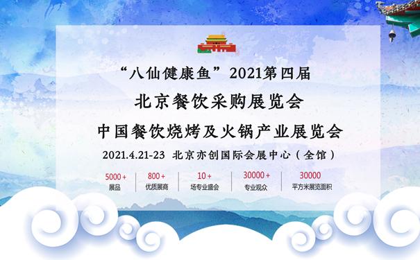"""""""八仙健康鱼""""2021第四届北京餐饮采购展览会"""