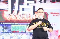 夸父炸串创始人袁泽陆:从西少爷到夸父,他做的小吃升级品牌,为啥受到食堂档口青睐?