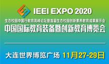 2020中国国际教育装备暨创新教育博览会