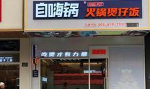 """新零售跨界餐饮,自嗨锅开线下餐厅意在加盟""""割韭菜""""?"""