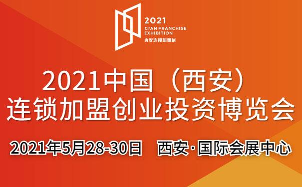 2021中国(西安)大众创业项目博览会