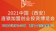2021中國(西安)大眾創業項目博覽會