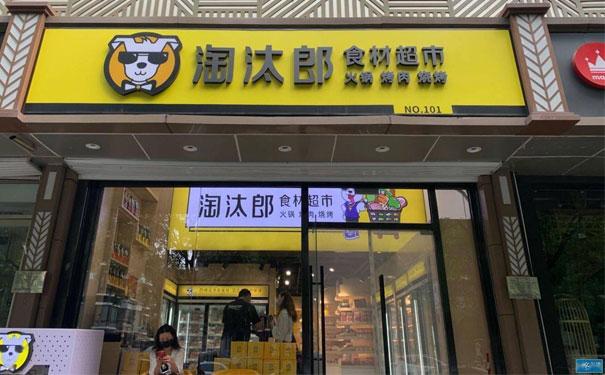 外卖火锅淘汰郎开超市,求解社区店创新盈利模式 !
