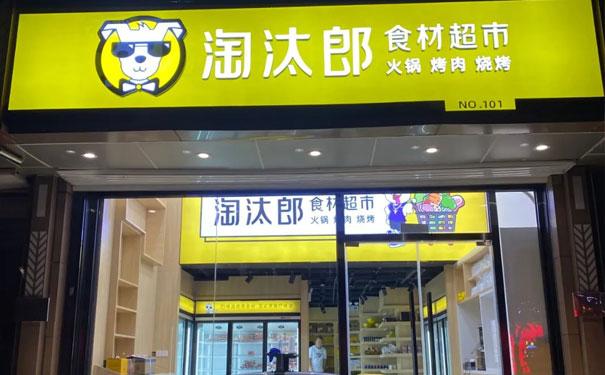 """海底捞""""败了""""?火锅食材超市成2020创业新风口!"""