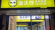 淘汰郎火锅食材超市有多少家?