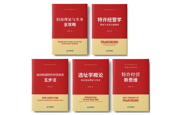 李维华讲特许:特许经营与连锁经营企业的第38个大趋势