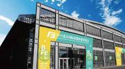 BFE丨2021北京國際連鎖加盟展覽會(第39屆)
