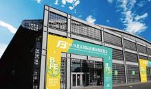 BFE丨2021北京国际连锁加盟展览会(第39届)