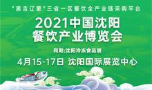 2021第八届中国(沈阳)餐饮产业博览会