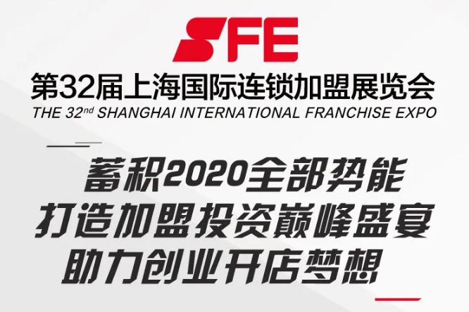 2020第32屆SFE上海國際連鎖加盟展觀展指南,請注意查收!