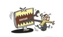 电商代运营诈骗频发:不要被一夜暴富蒙蔽了警惕心
