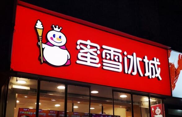 高瓴投资了2家奶茶店:一个估值200亿、一个估值160亿