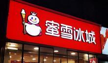 高瓴投資了2家奶茶店:一個估值200億、一個估值160億