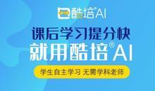 酷培AI 智能教育:让孩子在家也能高效学习!