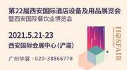 第22屆西安國際酒店設備及用品展覽會