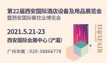 第22届西安国际酒店设备及用品展览会