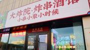 夸父炸串集團旗下品牌大炸院·炸串酒館北京順義店開業啦,全場6天66折!