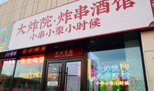 夸父炸串集团旗下品牌大炸院·炸串酒馆北京顺义店开业啦,全场6天66折!