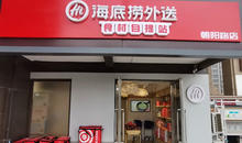 """海底捞也入局火锅食材超市,瓜分""""到家消费""""市场!"""