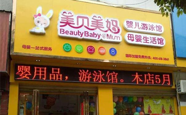 美贝美妈教你,开孕婴用品店需要掌握哪些技巧