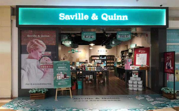 萨维尔琨董事Alicia 雅丽西亚女士专访,英国萨维尔琨加快在华零售!