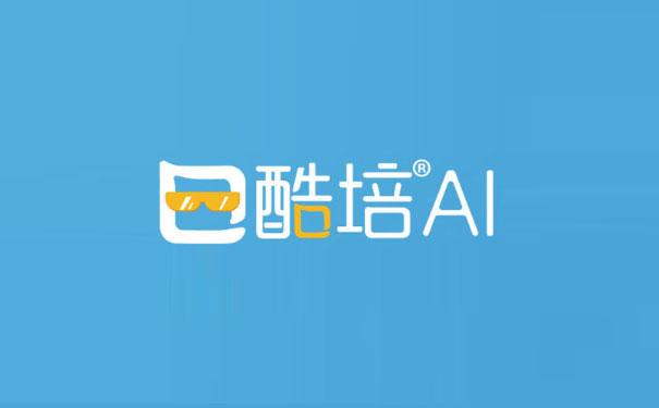 酷培AI智能教育加盟