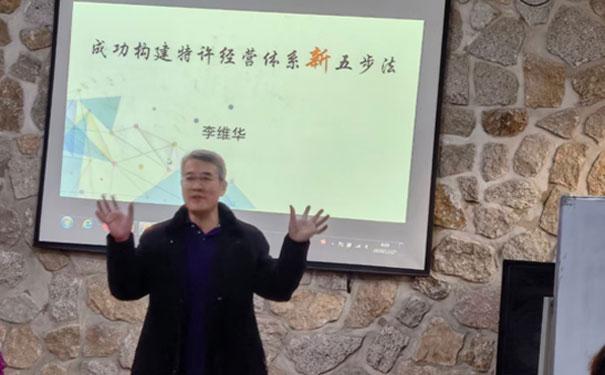 202012季中国特许经营&连锁经营特训营成功举办