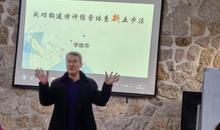 202012季中國特許經營&連鎖經營特訓營成功舉辦